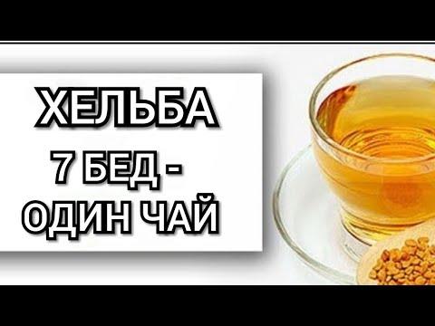 Как пить масло хельбы