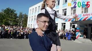 Праздничные мероприятия в ГБОУ Школа №2065, посвященные Дню знаний