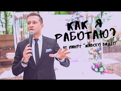 Работа ведущего на свадьбе | Ведущий на свадьбе | Живое видео | Максим Зальцман|