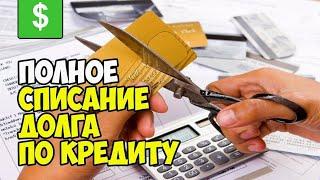 Списание долга в процедуре банкротства