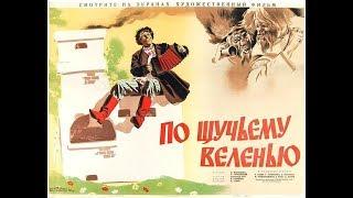 По щучьему веленью (фильм-сказка, 1938). Субтитры: русский и английский языки.