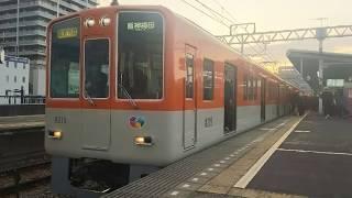 「人身事故で振替中」 阪神8000系 山陽明石発車