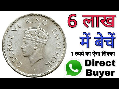 Sell One Rupee British Indian coin at the Price of 6 lakh Ru