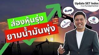 ส่องหุ้นรุ่ง ยามน้ำมันพุ่ง (BANPU/PTT/PTTEP) - Update SET โดย อ.ภัทร efin School