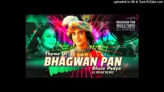 Prem Ma Bhagavan Pan Bhulo Padyo Rintone