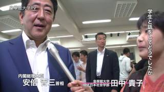 皇學館TVニュース No.12 安倍首相 皇學館大学来訪