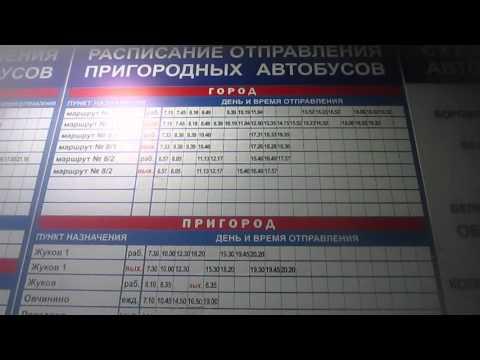 Расписание междугородних автобусов из Обнинска