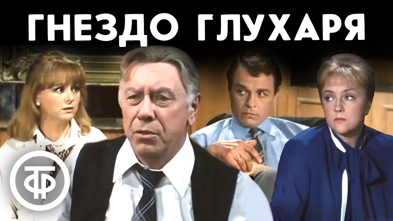 Гнездо глухаря. По пьесе Розова. Московский театр сатиры (1987)
