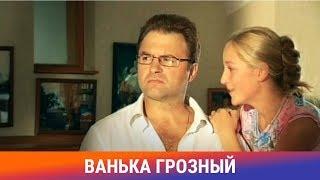 Ванька Грозный. Фильм. Комедийная Мелодрама. Амедиа