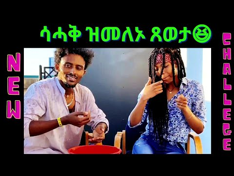 New Challeng (BM & Febu) Part 1 funny Video /ምሳና ተዛናጉዑ