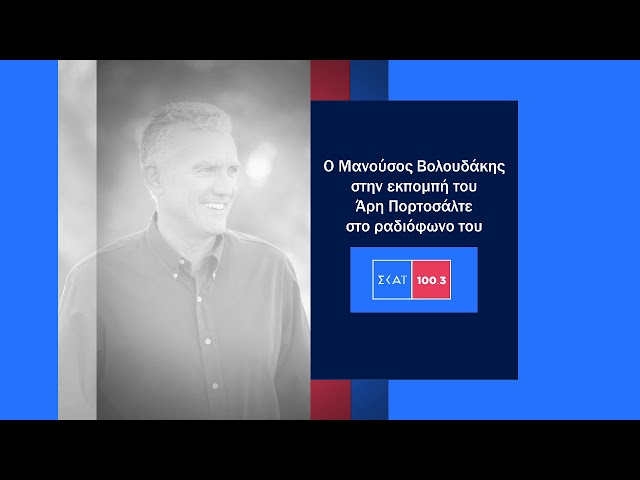 Ο Μανούσος Βολουδάκης στο ραδιόφωνο του ΣΚΑΪ 100,3 για το νέο Σύμφωνο Μετανάστευσης (23-3-2021)