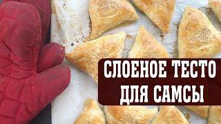 Как приготовить слоёное тесто для самсы по узбекски