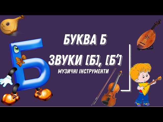 1 клас. Українська мова. Буква Б. Музичні інструменти.