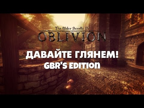 The Elder Scrolls IV Oblivion GBR's Edition - Геймплей / Gameplay (Первый взгляд)