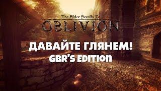 The Elder Scrolls IV Oblivion GBR's Edition - Геймплей / Gameplay (Первый взгляд)