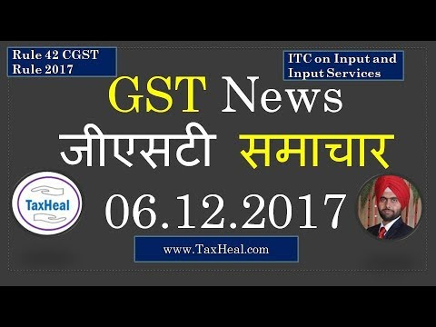 GST News 06.12.2017 by TaxHeal I Rule 42 CGST Rules I Example