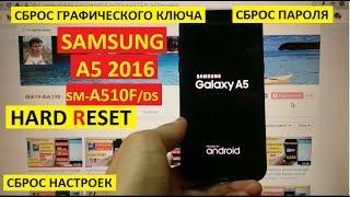 Hard reset Samsung A5 2016 Сброс настроек Samsung A5 2016 a510f