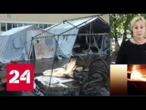 Пожар в палаточном лагере: трое детей остаются в реанимации в тяжелом состоянии - Россия 24