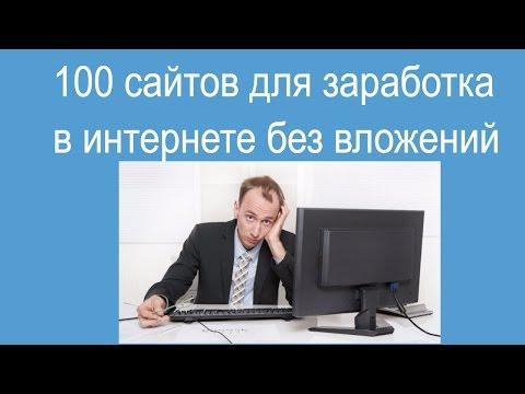 Заработок на кликах в интернете.Как заработать на кликах.Все здесь, реально!из YouTube · Длительность: 3 мин19 с