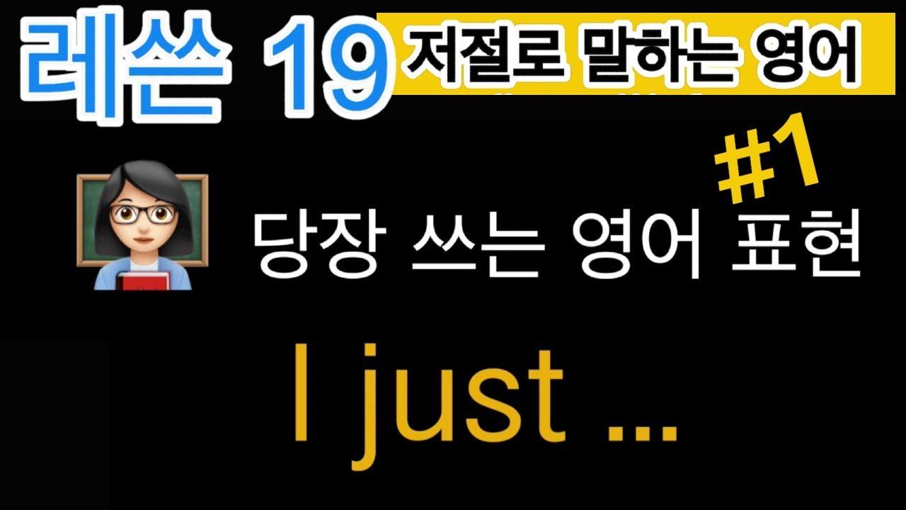 당장 쓰는 영어 표현 #1 I just... 문법 없이 영어 문장 만들기 레쓴19