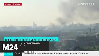 Жители ЗАО пожаловались на неприятный запах - Москва 24