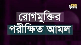 রোগমুক্তির পরীক্ষিত আমল | Islamic Dua | Bangla Waz 2019 | Mufti Saiduzzaman Nur | Sohoj Islam