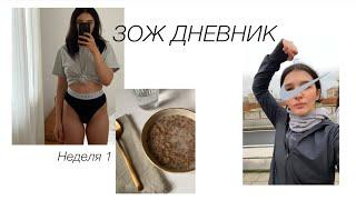Мои правила здорового образа жизни Питание и спорт Делюсь своим планом на 2 месяца