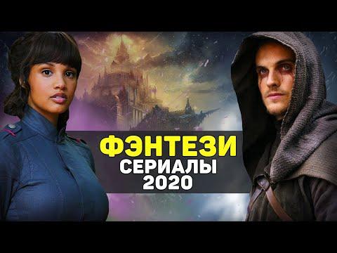 ЛУЧШИЕ НОВЫЕ ФЭНТЕЗИ СЕРИАЛЫ 2020 / ТОП СЕРИАЛОВ ФЭНТЕЗИ - Ruslar.Biz
