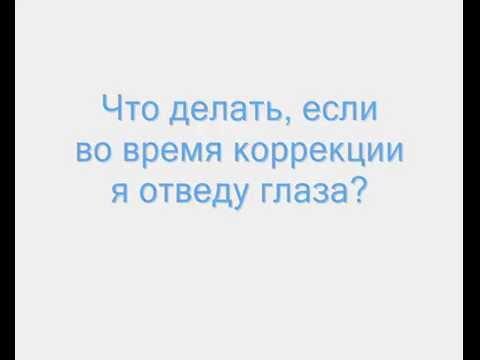 Глазная хирургия Расческов. Что делать, если во время коррекции я отведу глаза?