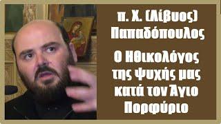 π. Χ. (Λίβυος) Παπαδόπουλος: «Ο Ηθικολόγος της ψυχής μας, κατά τον Άγιο Πορφύριο»