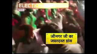 Rajasthan के विधायक जी के ठुमके   Election Express