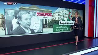 الرئيس بوتفليقة.. تاريخ من السياسة من جيش التحرير إلى قصر المرادية
