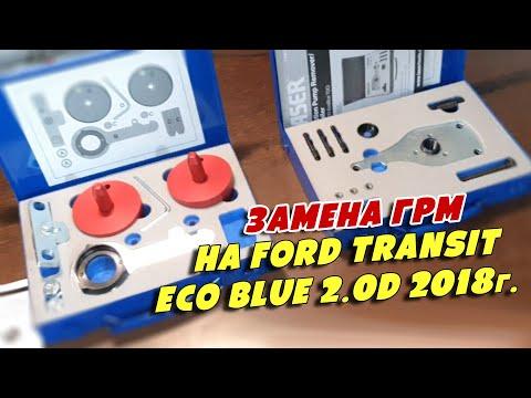 Замена ГРМ на Ford Transit Eco Blue 2.0D 2018г, YMFS