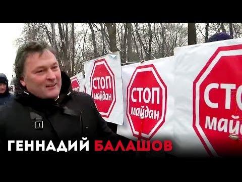 Стоп Майдан. Нищие рабы Юго-Востока. Геннадий Балашов