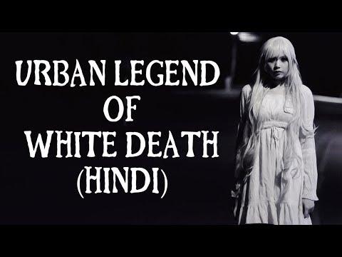 [हिन्दी] Urban Legend Of White Lady Ghost In Hindi | White Lady Ghost Story In Hindi