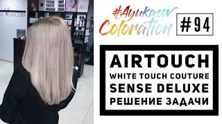 #AyukasovColoration #94 Коррекция растяжки цвета техникой AirTouch