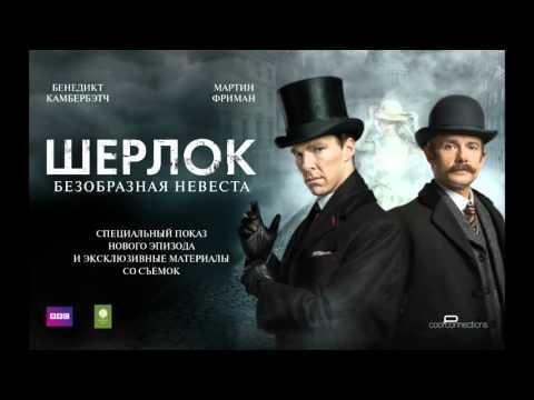 Заметки #57 - Шерлок: Безобразная невеста - впечатления после просмотра фильма