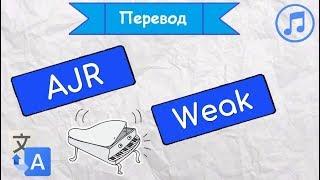 Скачать Перевод песни AJR Weak на русский язык