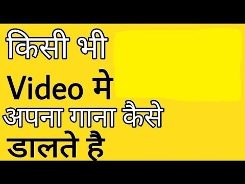 Kisi video me song kaise dale | how to add song in video in hindi