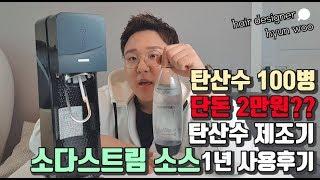 [헤어디자이너현우]탄산수100병을 2만원에? 탄산수 제…
