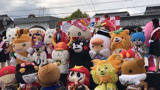 ご当地キャラ博in彦根2018 開幕式 thumbnail