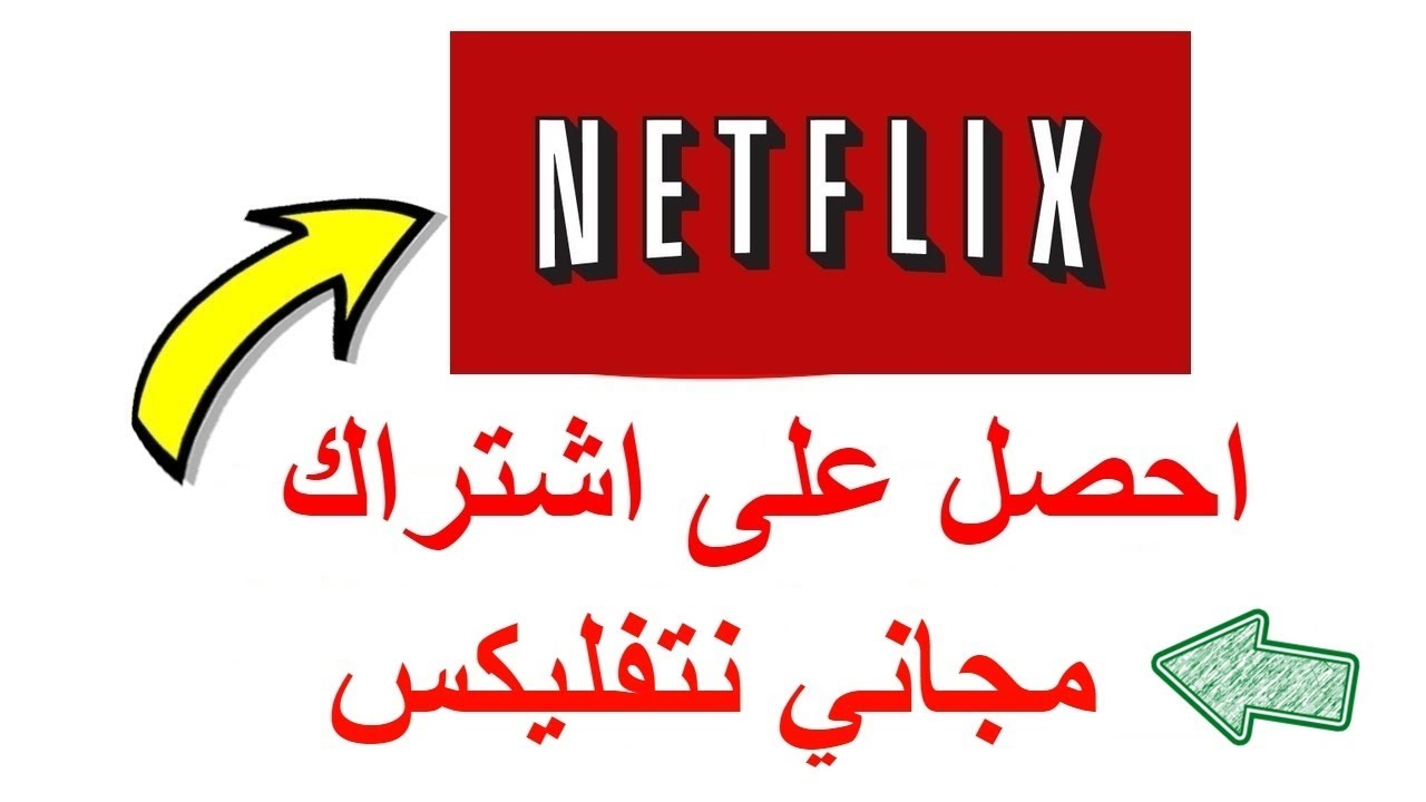 طريقة الاشتراك في نتفليكس Netflix واحصل حساب مجانا لمده شهر فيروس الحب للنت المجاني