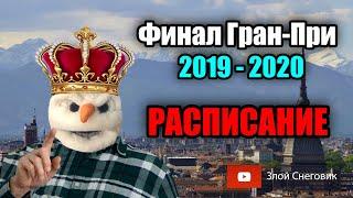 САМАЯ КОШМАРНАЯ НЕДЕЛЯ Расписание Финала Гран При по Фигурному Катанию 2019