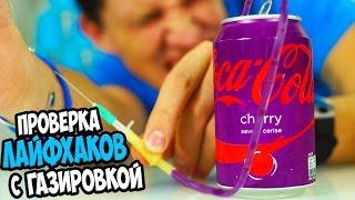 Проверка Лайфхаков с Газировкой | Coca-cola, Pepsi, Slivki show, Mamix