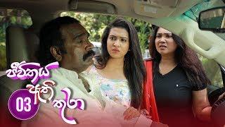Jeevithaya Athi Thura | Episode 03 - (2019-05-15) | ITN Thumbnail