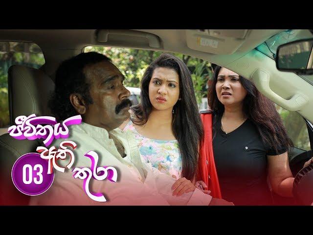 Jeevithaya Athi Thura | Episode 03 - (2019-05-15) | ITN