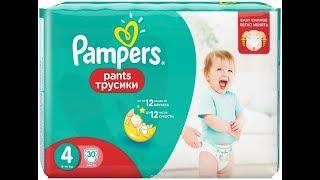Обзор на продукцию PAMPERS