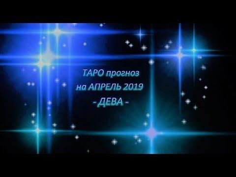 ДЕВА — ТАРО ПРОГНОЗ на АПРЕЛЬ 2019