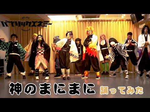 【鬼滅の刃コスプレ】神のまにまに踊ってみた Demon Slayer Kimetsu