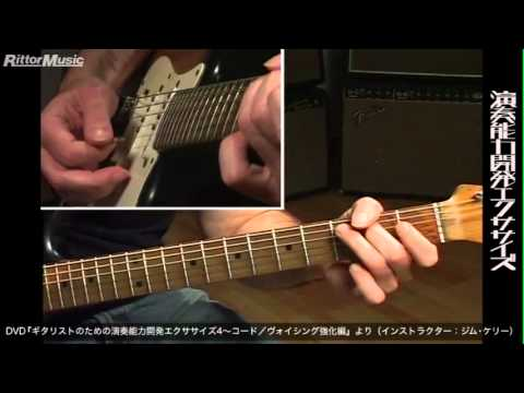ジム・ケリー ギター・セミナーダイアトニック・トライアド